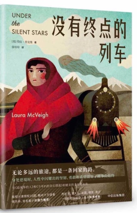 The novel in Chinese
